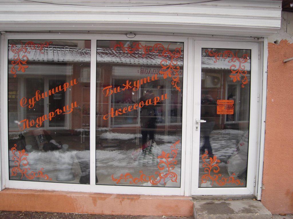 Печат и дизайн на PVC фолио-mgproduct.net