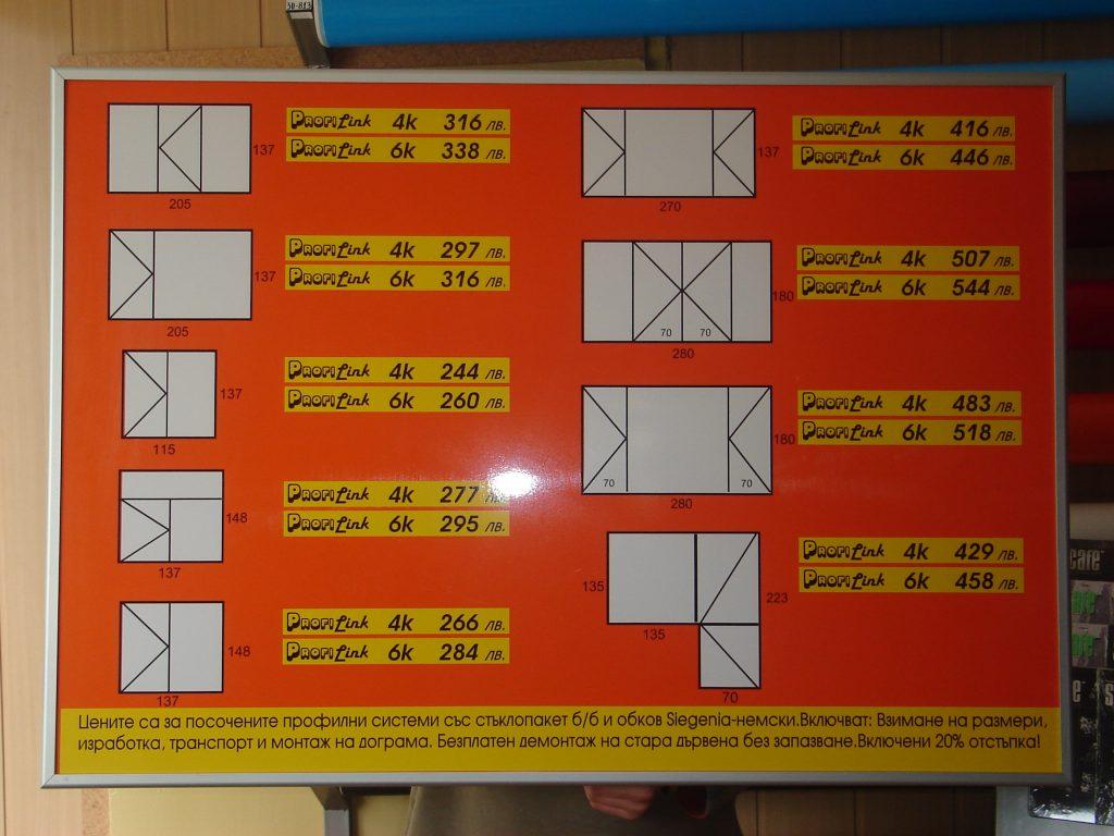 Дизайн и печат на табели с фолио-mgproduct.net